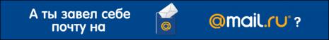 Зарегистрируйся на сайте MailRu